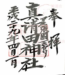 真清田神社御朱印2