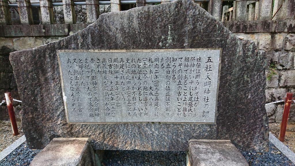 五社大明神社 石碑