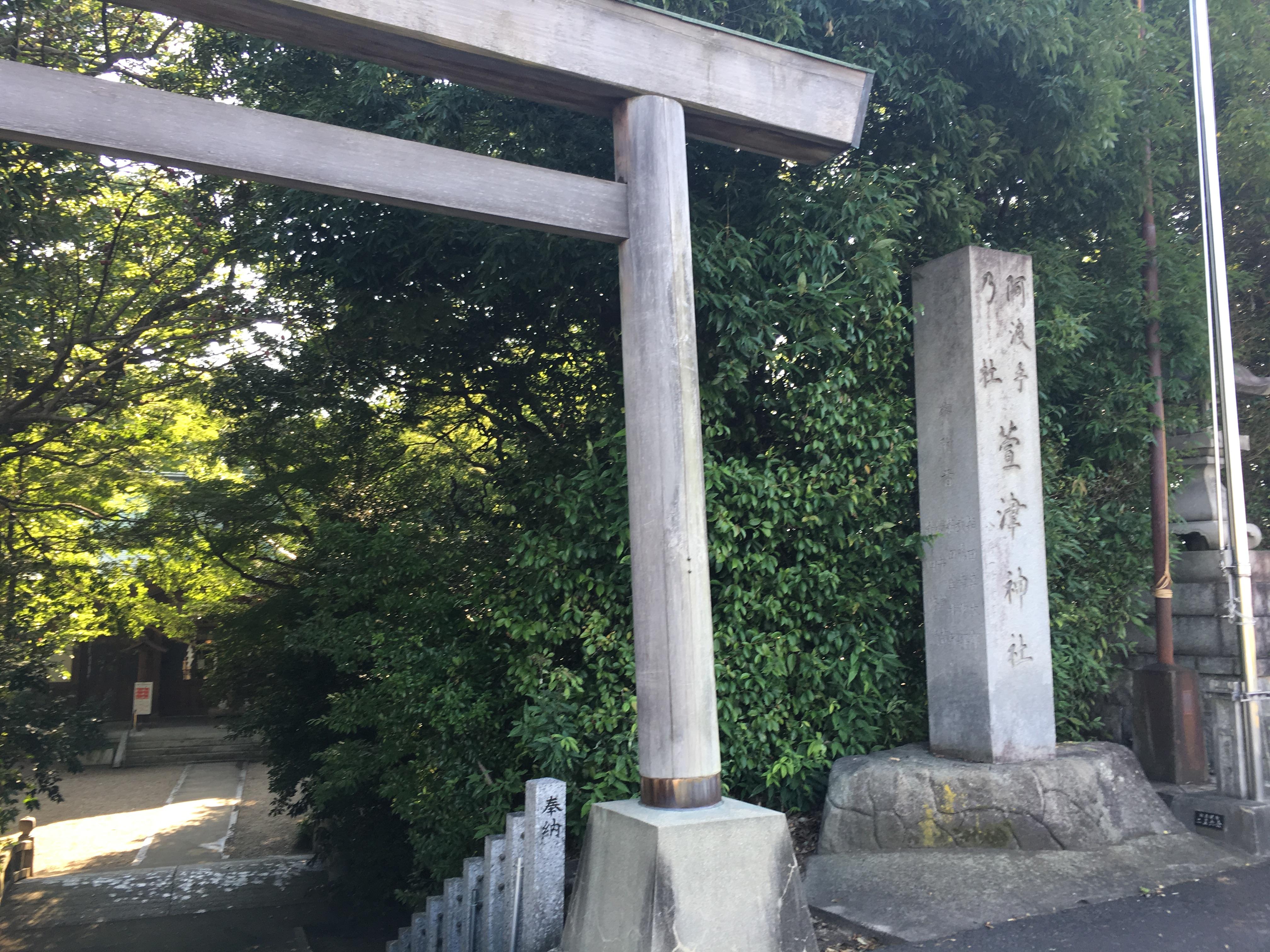 上萱津神社 入口