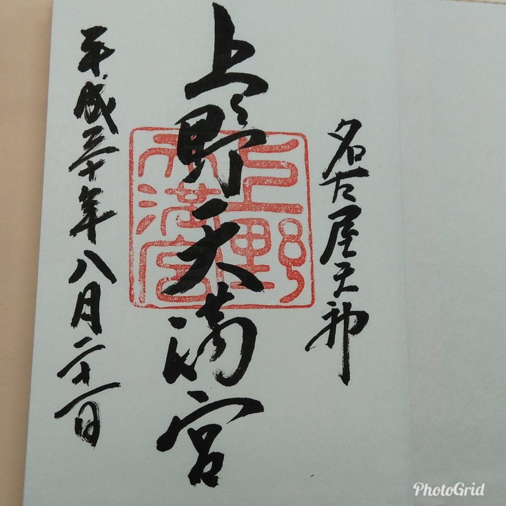 上野天満宮 御朱印