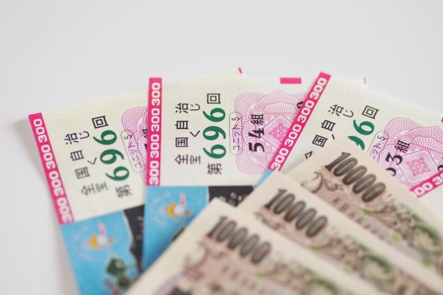 宝くじの買う日